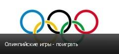 Олимпийские игры - поиграть