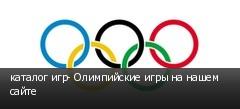 каталог игр- Олимпийские игры на нашем сайте