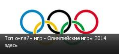 Топ онлайн игр - Олимпийские игры 2014 здесь