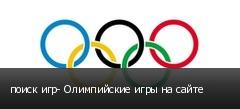 поиск игр- Олимпийские игры на сайте
