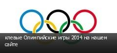 клевые Олимпийские игры 2014 на нашем сайте