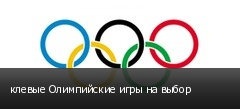 клевые Олимпийские игры на выбор