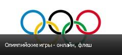Олимпийские игры - онлайн, флеш