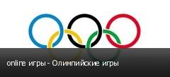 online игры - Олимпийские игры