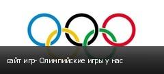сайт игр- Олимпийские игры у нас
