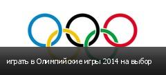 играть в Олимпийские игры 2014 на выбор