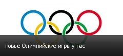 новые Олимпийские игры у нас