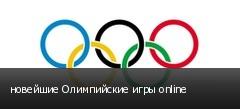 новейшие Олимпийские игры online