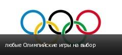 любые Олимпийские игры на выбор