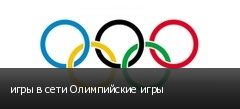 игры в сети Олимпийские игры
