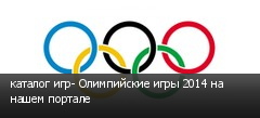 каталог игр- Олимпийские игры 2014 на нашем портале