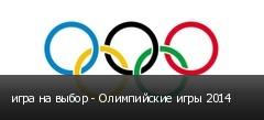 игра на выбор - Олимпийские игры 2014