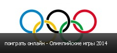 поиграть онлайн - Олимпийские игры 2014