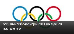 все Олимпийские игры 2014 на лучшем портале игр