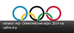 каталог игр- Олимпийские игры 2014 на сайте игр