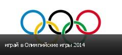 играй в Олимпийские игры 2014