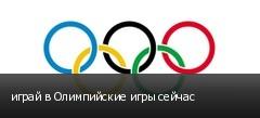 играй в Олимпийские игры сейчас