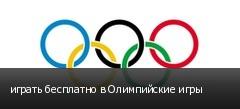 играть бесплатно в Олимпийские игры