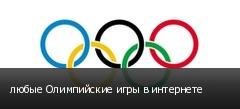 любые Олимпийские игры в интернете