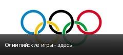 Олимпийские игры - здесь
