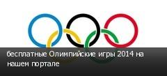бесплатные Олимпийские игры 2014 на нашем портале