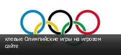 клевые Олимпийские игры на игровом сайте