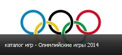 каталог игр - Олимпийские игры 2014