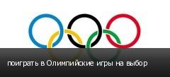 поиграть в Олимпийские игры на выбор