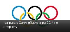 поиграть в Олимпийские игры 2014 по интернету