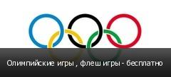 Олимпийские игры , флеш игры - бесплатно