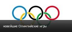 новейшие Олимпийские игры
