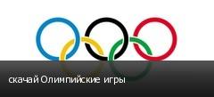 скачай Олимпийские игры