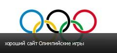 хороший сайт Олимпийские игры
