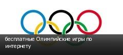 бесплатные Олимпийские игры по интернету