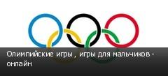 Олимпийские игры , игры для мальчиков - онлайн