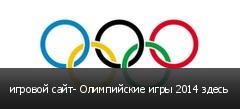 игровой сайт- Олимпийские игры 2014 здесь