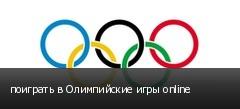 поиграть в Олимпийские игры online