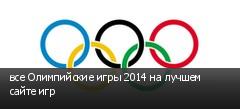все Олимпийские игры 2014 на лучшем сайте игр