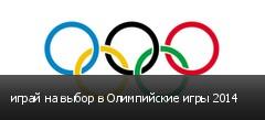 играй на выбор в Олимпийские игры 2014