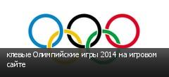 клевые Олимпийские игры 2014 на игровом сайте