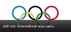 сайт игр- Олимпийские игры здесь