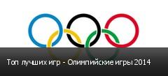Топ лучших игр - Олимпийские игры 2014