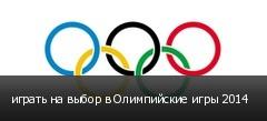 играть на выбор в Олимпийские игры 2014