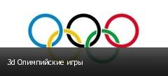 3d Олимпийские игры