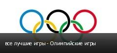 все лучшие игры - Олимпийские игры
