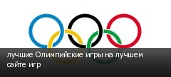 лучшие Олимпийские игры на лучшем сайте игр