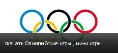 скачать Олимпийские игры , мини игры