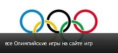 все Олимпийские игры на сайте игр