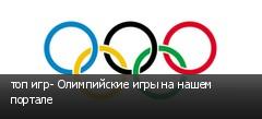 топ игр- Олимпийские игры на нашем портале