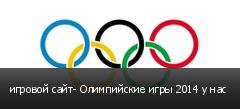 игровой сайт- Олимпийские игры 2014 у нас
